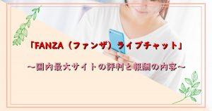 国内最大級のライブチャットサイト「FANZA」